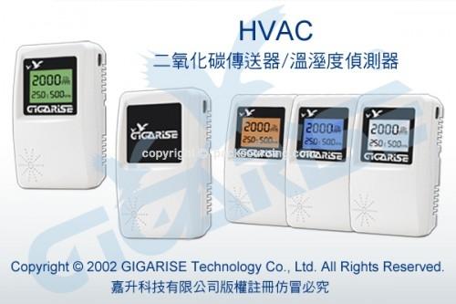 複合式溫溼度傳送器/GR2000 複合式二氧化碳傳送器/二氧化碳偵測器 溫溼度傳送器/二氧化碳傳送器/二氧化碳偵測器