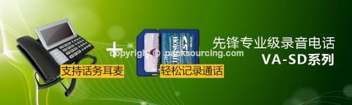 先鋒SD卡錄音電話[VA-SD/70H]——漢科