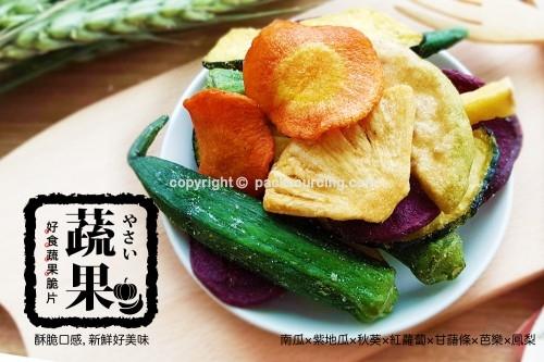 沁騰實業有限公司_蔬果脆片家