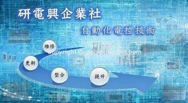 產業機械.運輸倉儲設備.自動化控制系統