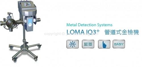 LOMAIQ3 管道式金檢機
