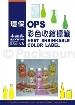 環保包材OPS 彩色收縮標籤