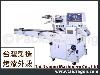 橫式自動包裝機系列 > 橫式自動包裝機 TD-300P / TD-400P / TD-500P