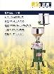 立式磨豆、米漿 HH-233
