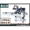 橫式自動包裝機  >  橫式自動包裝機  TD-300SC / TD-400SC / TD-500SC