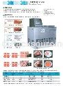 GL30液體急速冷凍機 (代理-韓國魚類自動去骨切片機)