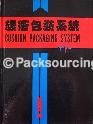 緩衝包裝系統(1990版)
