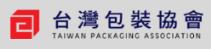 台灣包裝協會